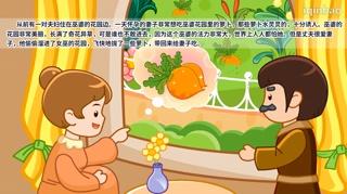 亲宝故事会长发姑娘_2