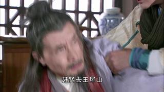 青面老怪来到王屋山,用嗜血剑来救师妹.mkv1