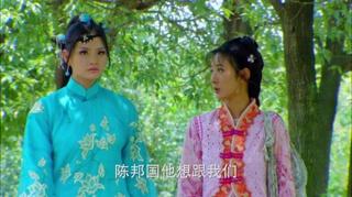 陈邦国居然想和鱼娘等人一起去京城,四娘说这样也好还能助我一臂之力.mkv1